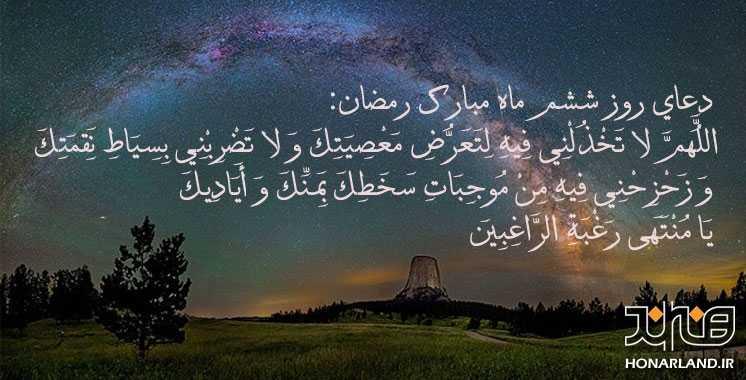 دعای دفع ات از خانه دعای روز ششم ماه مبارک رمضان - HonarLand