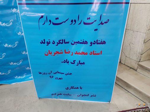 گزارش تصویری جشن تولد استاد شجریان-9